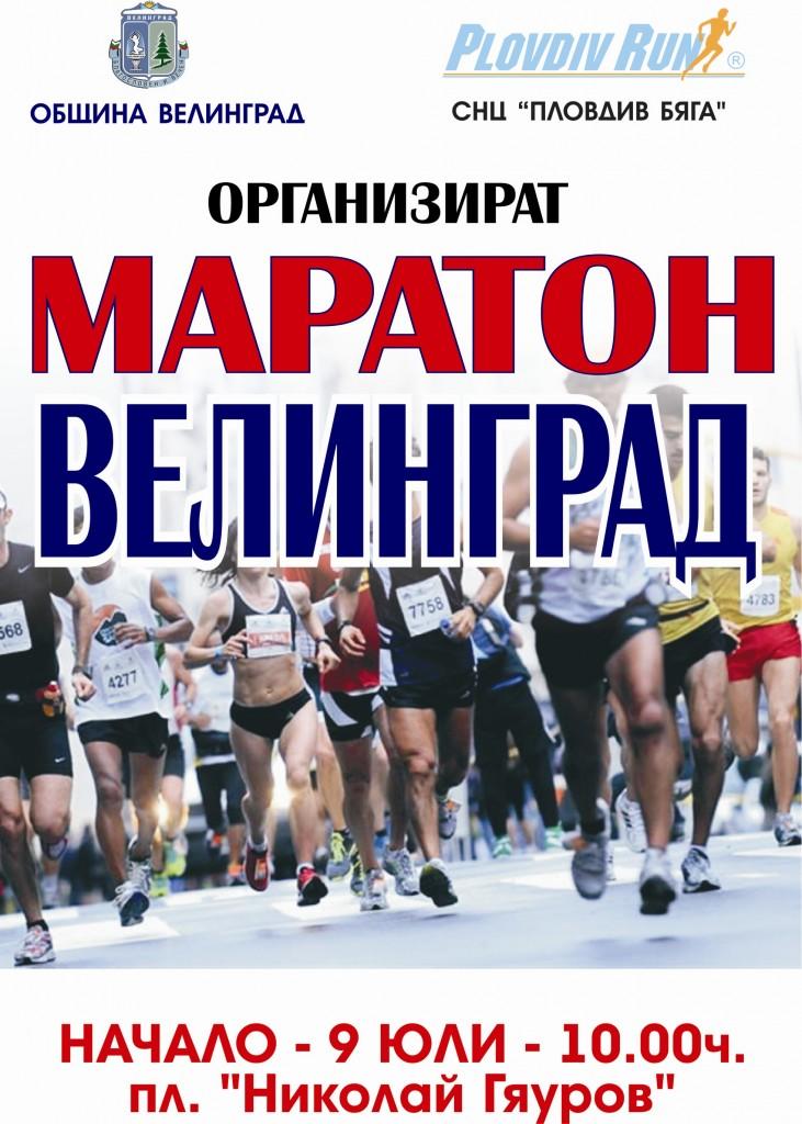 maraton-3-731x1024